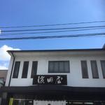 濱田屋 - 店構え