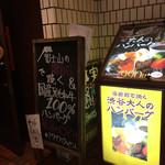 渋谷 大人のハンバーグ - 外観