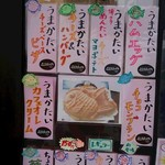 来夢来人 - 色んな種類の鯛焼きがあります