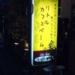 リトルカフェベーム - 看板