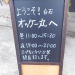 奥芝商店 白石オッケー丸 - 2015年9月25日オープン