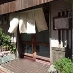 井桁寿司 -