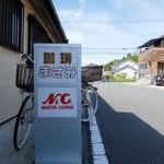 珈琲まさみ - 道端の看板