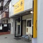 うどん秀 - 黄色い看板が目印