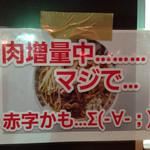 42273689 - 【オータムフェスト 北海道ラーメン祭り2015】