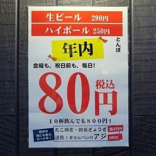居酒屋とんぼ - 生ビール80円!