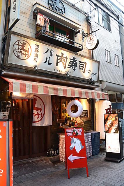 加藤商店 バル肉寿司 since2010 by 炉とマタギ