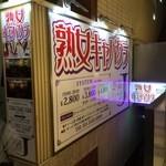 赤札屋 弁慶 - いまなら( ̄▽ ̄)ニッパチか♪ ('15.09)