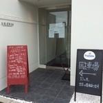 ABARIS - 入口付近