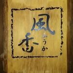 風香 - 入口の看板