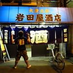 岩田屋酒店 -