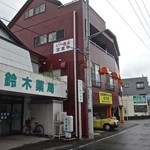 Chuugokuryouriiaru - 2015.9.25撮影