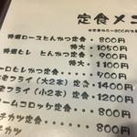 とんかつひろ喜 - とんかつ ひろ喜('15/9)