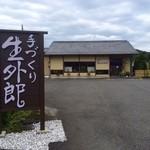 おほげつ - 和菓子の名店、車で向かいましょう!