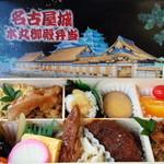 名古屋だるま 名古屋支社 - 『名古屋城本丸御殿弁当』(お茶付き)1700円