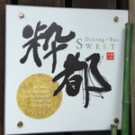 粋都 - 粋都(島根県松江市東本町)看板