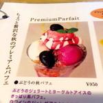 シナー カフェ - 秋のプレミアムパフェ♪