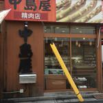 中島屋精肉店 -