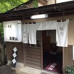 味処 双観山 - 日本三景松島です。
