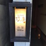 広島お好み焼き 巧房 -