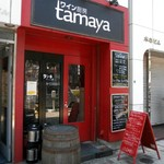 タマヤ - いい感じ 独りでもカム