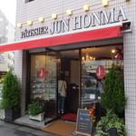 パティシエ ジュン ホンマ - お店