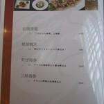 42296946 - 海鮮料理メニュー
