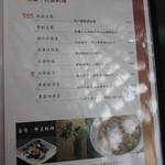 42296953 - 豆腐・野菜料理メニュー