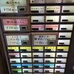 らーめん鱗 西中島店 - 券売機のメニュー