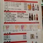 中華料理 福州 - 飲み物はこれと次の写真