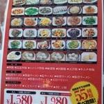 中華料理 福州 - 食べ放題メニューです
