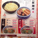 三田製麺所 阿倍野店 -