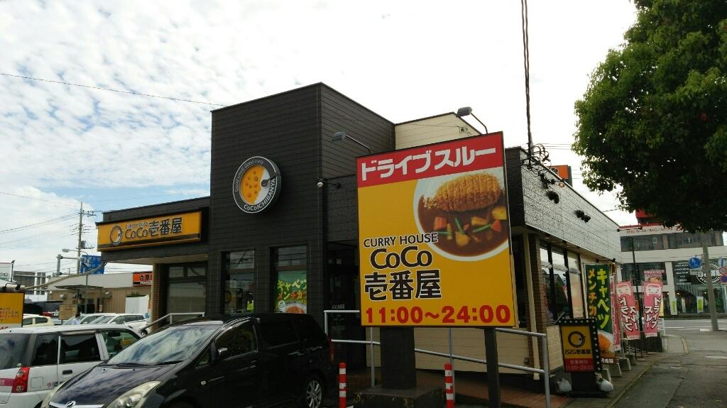 CoCo壱番屋 高崎下之城店