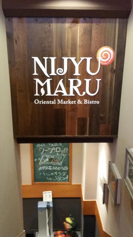 ニジュウマル 新宿西口店