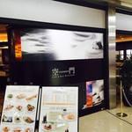 カフェ&ビアダイニング空門 -