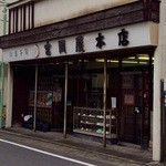 富岡屋本店 -