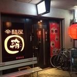 辛麺屋 輪 - 店の外観
