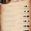 がんず - ドリンク写真:赤ワイン