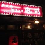 屯所 - 福銀湊町支店の斜め向いです。