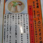 名古屋八麺山 - 名古屋にぼし乃 八麺山(名古屋市)食彩品館.jp撮影