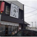 名古屋八麺山 - 八麺山(名古屋市)食彩品館.jp撮影