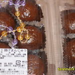 国分菓子店 - 火渡り会場で購入した揚げまん!