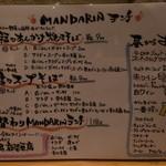 mandarimma-kettobunkaichiba -