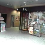 鳥元 - 外観(2015年9月10日撮影)