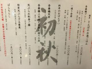 割烹 とんぼ - 9月のお品書き