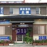 土浦食堂 - 看板も英語で書かれています