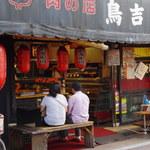 肉の店 鳥吉 - ああ、いい雰囲気。ちっきしょーーーっ!!(笑)