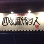 四川麻辣商人 - 看板