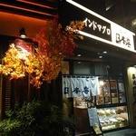 築地日本海 - 2015.9 店先も秋仕様です♪