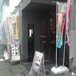 ちゃんこ屋 鈴木ちゃん - 外観(2015年9月14日撮影)